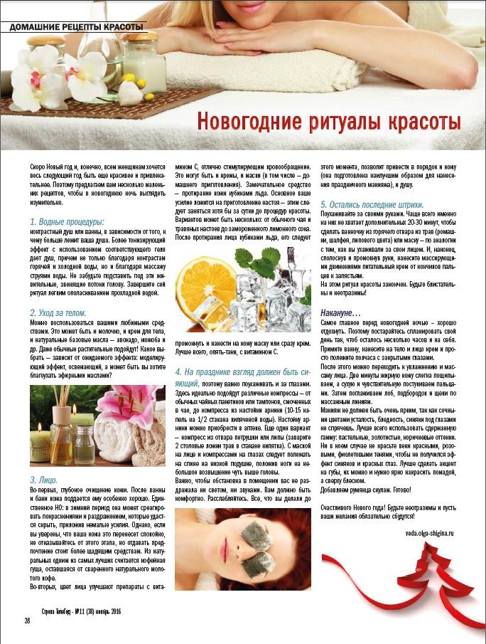 Похудение Домашние Рецепты Красоты. Самые эффективные народные рецепты для похудения в домашних условиях